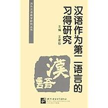 汉语作为第二语言的习得研究 (对外汉语教学研究丛书)