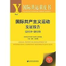 国际共产主义运动发展报告(2018~2019) (国际共运黄皮书)