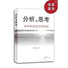 分析與思考:黃奇帆的復旦經濟課(黃奇帆2020年新書,十四堂經濟課,從資本市場、貨幣制度、房地產開發到對外開放,解讀中國經濟,厘清脈絡,重大問題都可以在這里獲得新知。吳曉波推薦)