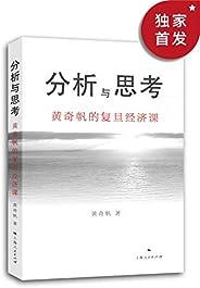 分析与思考:黄奇帆的复旦经济课(黄奇帆的十四堂经济课,从资本市场、货币制度、房地产开发到对外开放,解读中国经济,厘清脉络,重大问题都可以在这里获得新知。)