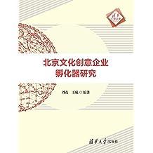 北京文化创意企业孵化器研究(清华汇智文库)
