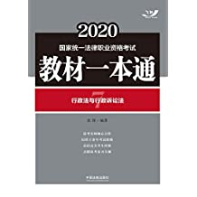 2020国家统一法律职业资格考试教材一本通7:行政法与行政诉讼法
