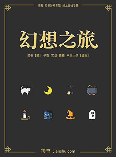 Kindle电子书:幻想之旅