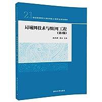 21世纪高等院校计算机网络工程专业规划教材:局域网技术与组网工程(第2版)
