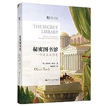 秘密图书馆:一部另类文明史