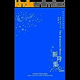 泰戈尔英汉双语诗集:新月集 (English Edition)