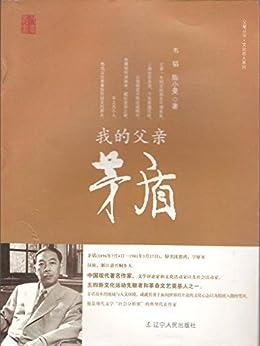 """""""我的父亲茅盾 (父辈丛书•文化名人系列)"""",作者:[韦韬 陈小曼]"""