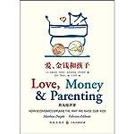 愛、金錢和孩子:育兒經濟學