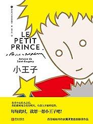 小王子(百万畅销书作家苑子文首部翻译作品,年轻人眼中的《小王子》)