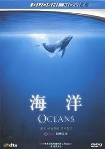海洋(DVD9)