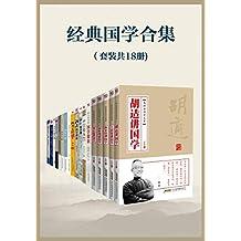 经典国学合集(领略国学之美,掌握国学精髓)(套装共18册)