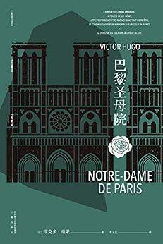 """""""巴黎圣母院(唤醒人类心灵中一切美好的事物。雨果亲定全本,作者原序+勘定本说明+题解+译者解析完整收录)(果麦经典)"""",作者:[维克多·雨果]"""