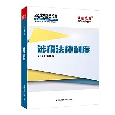 中华会计网校·梦想成真系列辅导书:涉税法律制度.pdf