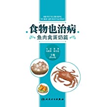 食物也治病——鱼肉禽蛋奶篇