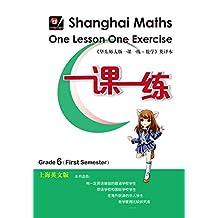 一课一练.六年级数学.第一学期 英文版 (英国小朋友也在做的教辅) (一课一练英文版)