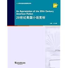 大学英语拓展课程系列:20世纪美国小说赏析
