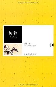 彷徨 (中外文学名著典藏系列)