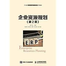 企业资源规划(第2版)(互联网+思维 重新解析ERP,累计销量万册以上)