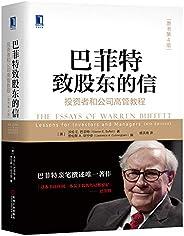 巴菲特致股東的信:投資者和公司高管教程(原書第4版) (華章經典·金融投資)