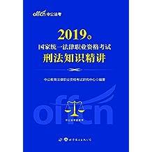 中公版·2019国家统一法律职业资格考试刑法知识精讲