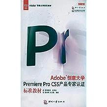 Adobe创意大学Premiere Pro CS5 产品专家认证标准教材