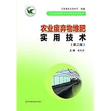 农业废弃物堆肥实用技术(第二版) (江苏省新型职业农民培育系列教材)