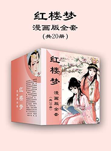 红楼梦漫画版全套(共20册)