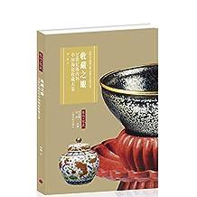 收藏之眼:20世纪海内外中国陶瓷收藏大家