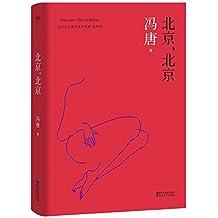 《春风十里,不如你》原著小说:北京,北京(2017升级版)
