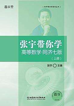 """""""张宇带你学高等数学 : 同济7版. 上册 (张宇带你学系列丛书)"""",作者:[张宇]"""