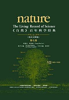 """""""《自然》百年科学经典(英汉对照版)(第七卷)(1985-1992)"""",作者:[霍夫曼, 等]"""