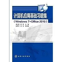 计算机应用基础习题集:Windows 7+Office 2010