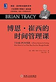 博恩·崔西的时间管理课 (博恩·崔西职业巅峰系列)