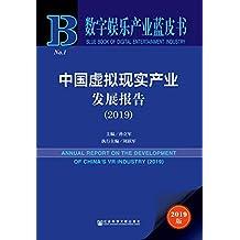 中国虚拟现实产业发展报告(2019) (数字娱乐产业蓝皮书)