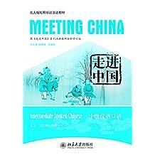 走进中国:中级汉语口语(Meeting China:Intermediate Spoken Chinese)