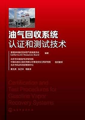 油气回收系统认证和测试技术.pdf