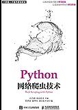 Python網絡爬蟲技術