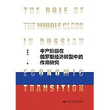 中产阶级在俄罗斯经济转型中的作用研究