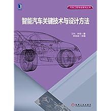 智能汽车关键技术与设计方法 (汽车工程专业系列丛书)