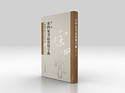 宋四家书法常用字典/新编常用字书法字典.pdf