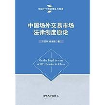 中国OTC市场理论与实务:中国场外交易市场法律制度原论