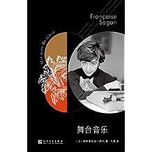 萨冈作品系列:舞台音乐(轻巧美妙的短篇小说集。如萨冈所说:艺术必须用惊奇获得真实。)