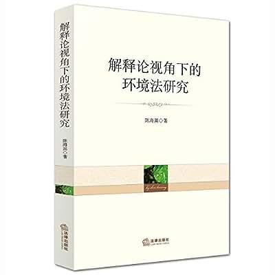 解释论视角下的环境法研究.pdf
