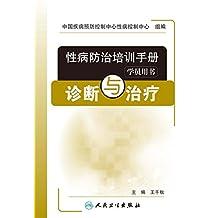 性病防治培训手册(学员用书)-诊断与治疗 (性病防治培训手册学员用书)