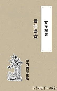 """""""最佳课堂:文学探谜 (中国学生百科探谜 14)"""",作者:[学习委员]"""