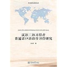 华文教育与研究丛书·汉语二语习得者普通话口语语言习得研究