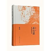 """名士派:世说新语的世界(""""名士教科书""""的导游指南、串起散落于《世说新语》的片段、感受消逝于历史的名士风流。) (知趣丛书)"""