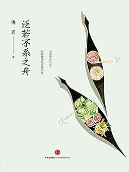 """""""泛若不系之舟(完整图文版)"""",作者:[傅真]"""