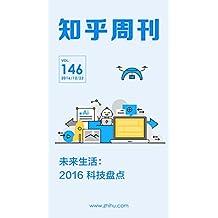 知乎周刊・未来生活:2016 科技盘点(总第 146 期)