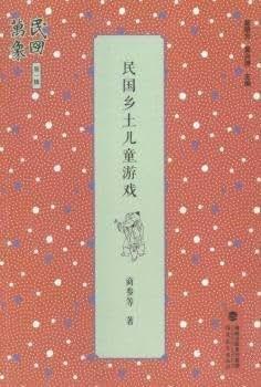 民国乡土儿童游戏/民国万象.pdf